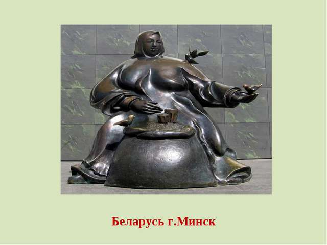Беларусь г.Минск