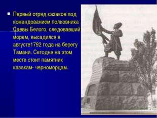 Первый отряд казаков под командованием полковника Саввы Белого, следовавший м