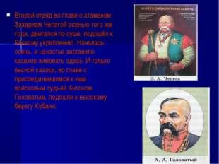 Второй отряд во главе с атаманом Захарием Чепегой осенью того же года, двигал