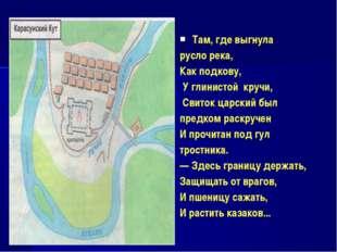 Там, где выгнула русло река, Как подкову, У глинистой кручи, Свиток царский б