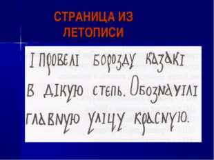 СТРАНИЦА ИЗ ЛЕТОПИСИ