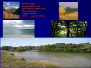 Могучие горы, Степные просторы, Приморского берега грань… Леса и поляны, Сады