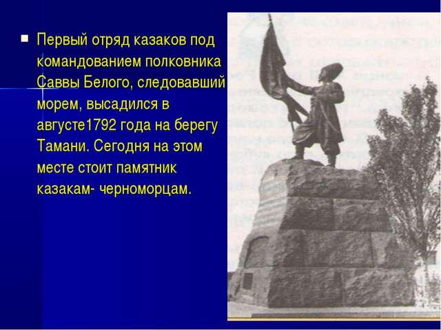 Первый отряд казаков под командованием полковника Саввы Белого, следовавший м...