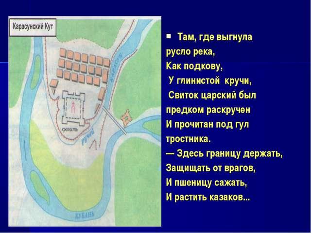 Там, где выгнула русло река, Как подкову, У глинистой кручи, Свиток царский б...