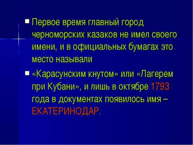 Первое время главный город черноморских казаков не имел своего имени, и в офи...