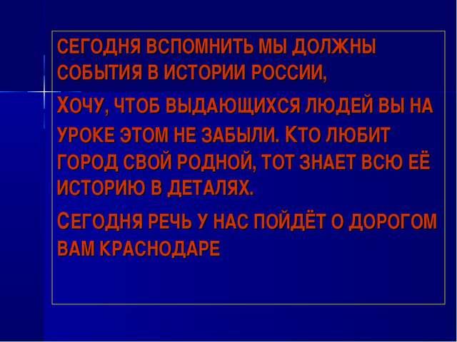 СЕГОДНЯ ВСПОМНИТЬ МЫ ДОЛЖНЫ СОБЫТИЯ В ИСТОРИИ РОССИИ, ХОЧУ, ЧТОБ ВЫДАЮЩИХСЯ Л...