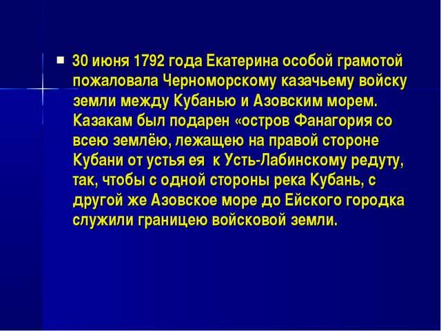 30 июня 1792 года Екатерина особой грамотой пожаловала Черноморскому казачьем...