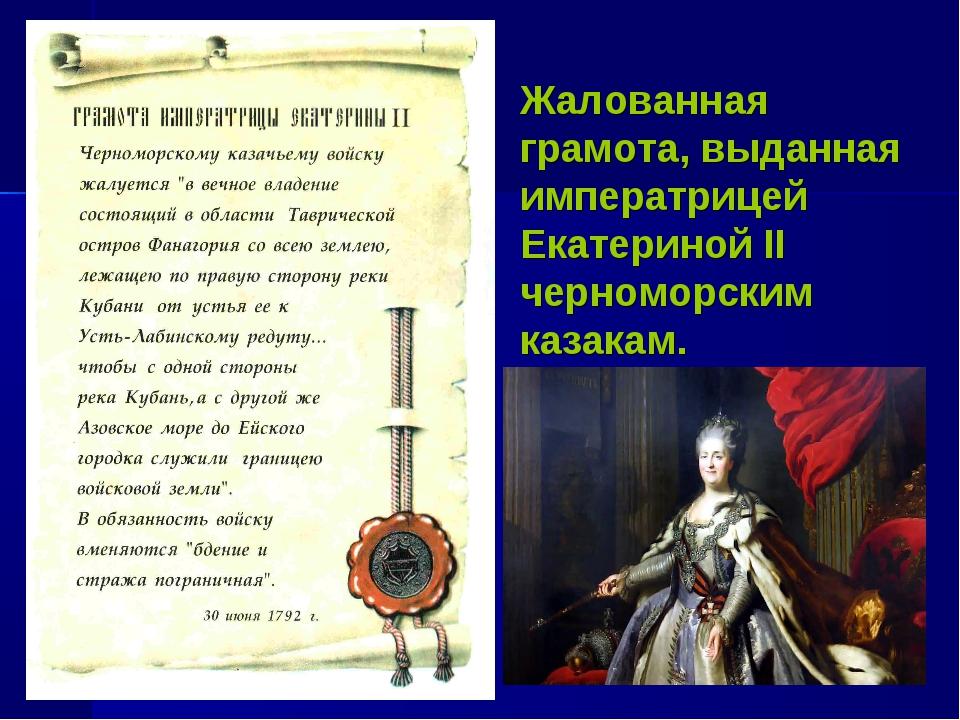 Жалованная грамота, выданная императрицей Екатериной II черноморским казакам.