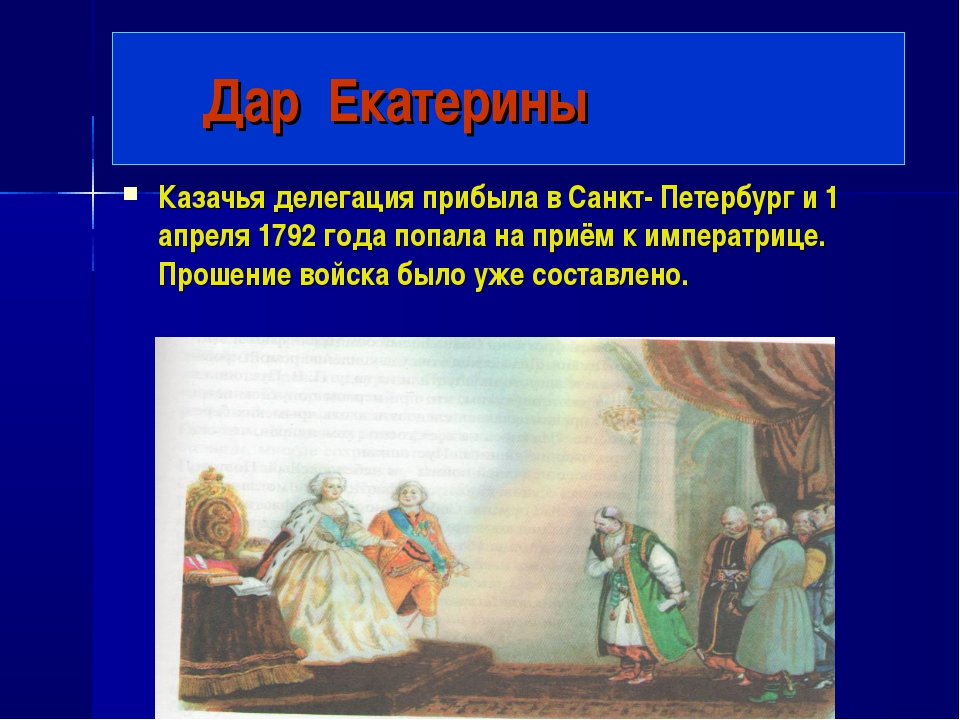Дар Екатерины Казачья делегация прибыла в Санкт- Петербург и 1 апреля 1792 г...