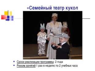«Семейный театр кукол Сроки реализации программы: 2 года Режим занятий:1 раз