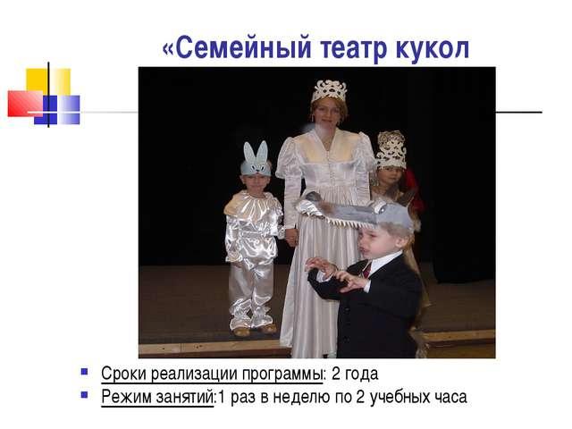 «Семейный театр кукол Сроки реализации программы: 2 года Режим занятий:1 раз...