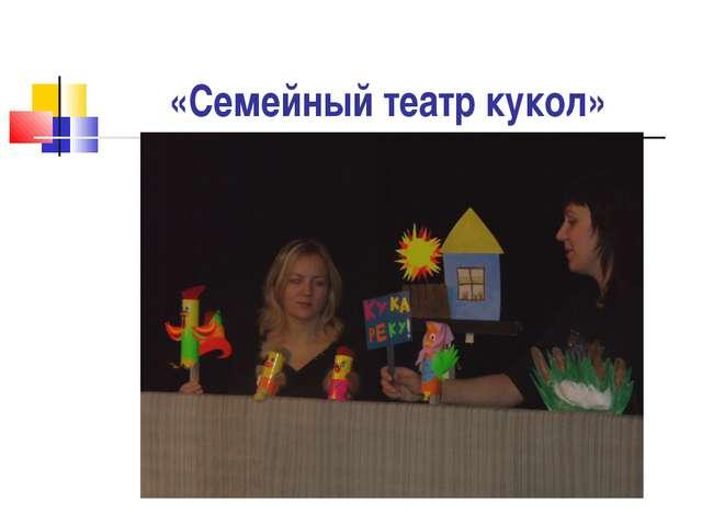 «Семейный театр кукол»