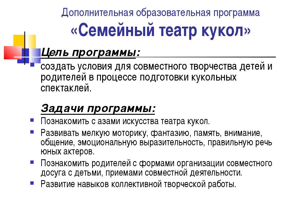 Дополнительная образовательная программа «Семейный театр кукол» Цель програм...