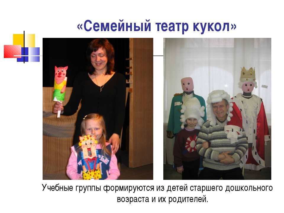 «Семейный театр кукол» Учебные группы формируются из детей старшего дошкольн...