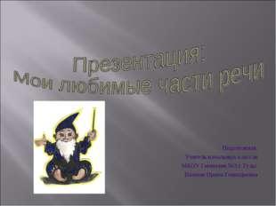 Подготовила: Учитель начальных классов МБОУ Гимназии №3 г.Тулы Вознюк Ирина