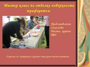 Мастер класс по отделке поверхности трафаретом Представляет Соколова Настя, г