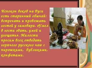 Испокон веков на Руси есть старинный обычай: встречать и провожать гостей у с