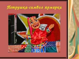 Петрушка-символ ярмарки