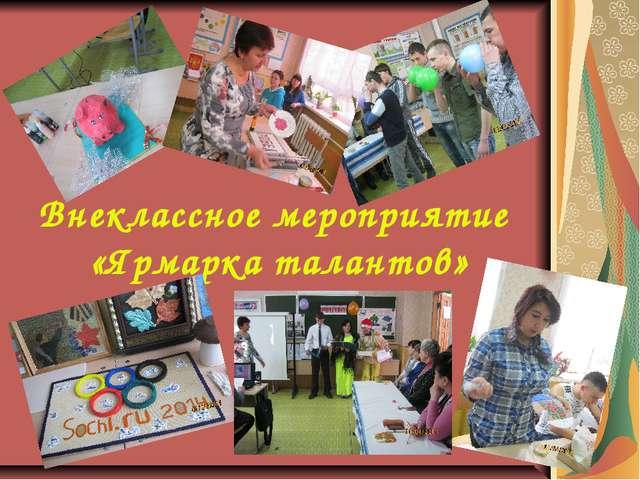 Внеклассное мероприятие «Ярмарка талантов»