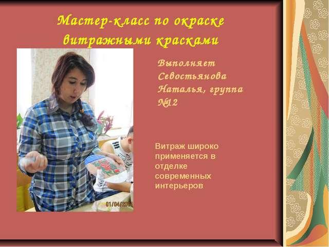 Мастер-класс по окраске витражными красками Выполняет Севостьянова Наталья, г...