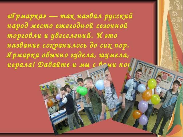 «Ярмарка» — так назвал русский народ место ежегодной сезонной торговли и увес...