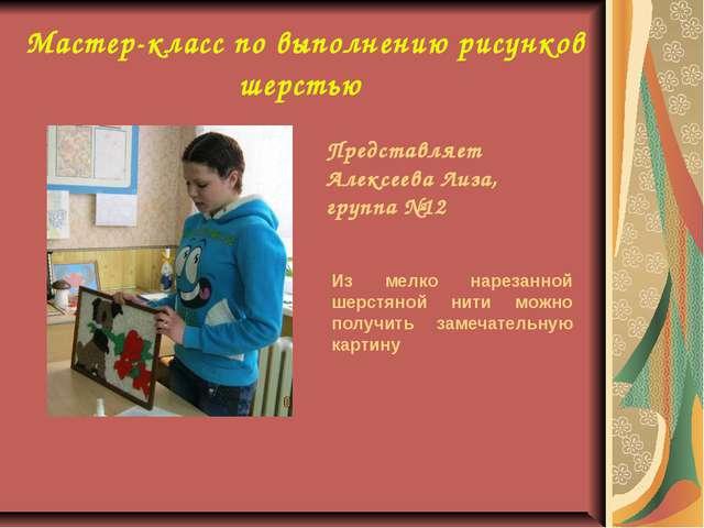 Мастер-класс по выполнению рисунков шерстью Представляет Алексеева Лиза, груп...