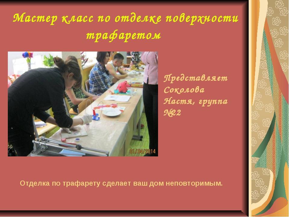 Мастер класс по отделке поверхности трафаретом Представляет Соколова Настя, г...