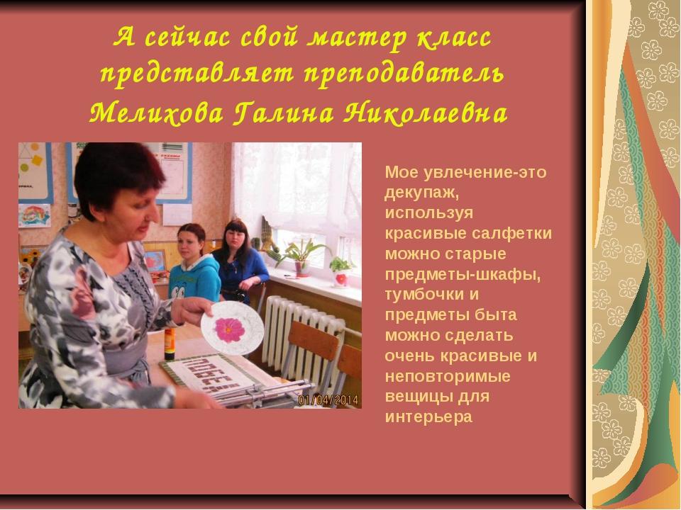 А сейчас свой мастер класс представляет преподаватель Мелихова Галина Николае...