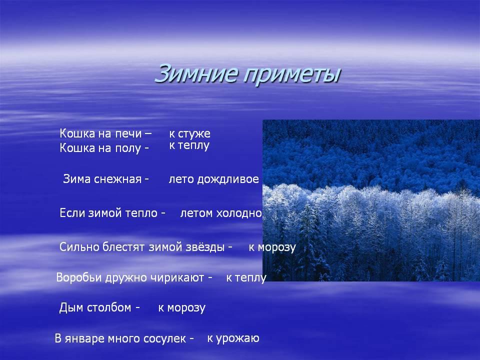 http://900igr.net/datas/okruzhajuschij-mir/Zimnie-prazdniki/0004-004-Zimnie-primety.jpg