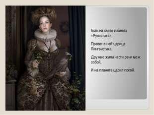 Есть на свете планета «Русистика», Правит в ней царица Лингвистика. Дружно жи