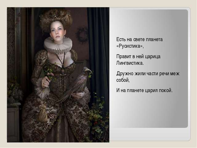Есть на свете планета «Русистика», Правит в ней царица Лингвистика. Дружно жи...