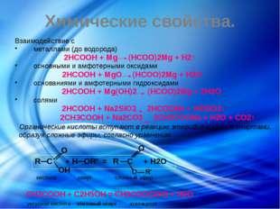 Химические свойства. Взаимодействие с металлами (до водорода) 2HCOOH + Mg (HC