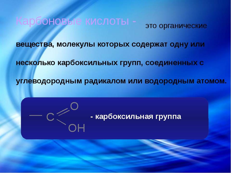 это органические вещества, молекулы которых содержат одну или несколько карб...