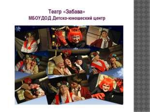 Театр «Забава» МБОУДОД Детско-юношеский центр