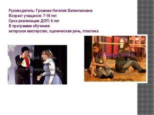 Руководитель: Громова Наталия Валентиновна Возраст учащихся: 7-18 лет Срок ре
