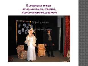 В репертуаре театра: авторские пьесы, классика, пьесы современных авторов