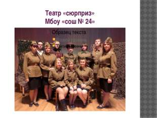 Театр «сюрприз» Мбоу «сош № 24»