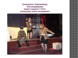 Руководитель: Немазанникова Алла владимировна возраст учащихся: 7-18 лет в ре