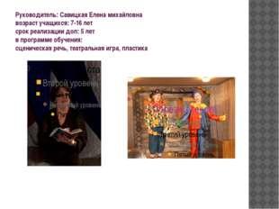 Руководитель: Савицкая Елена михайловна возраст учащихся: 7-16 лет срок реали