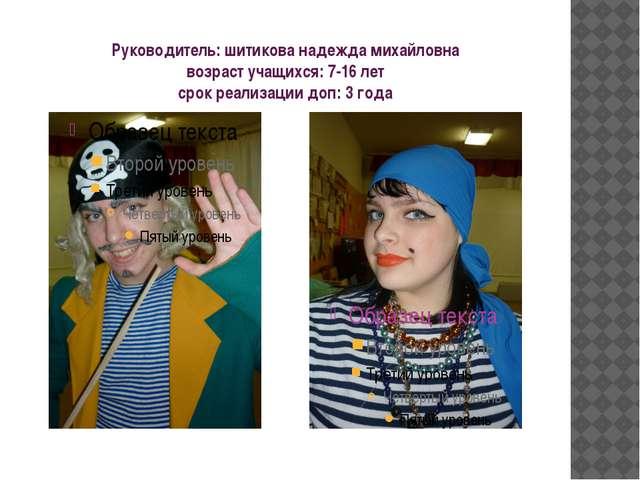Руководитель: шитикова надежда михайловна возраст учащихся: 7-16 лет срок реа...