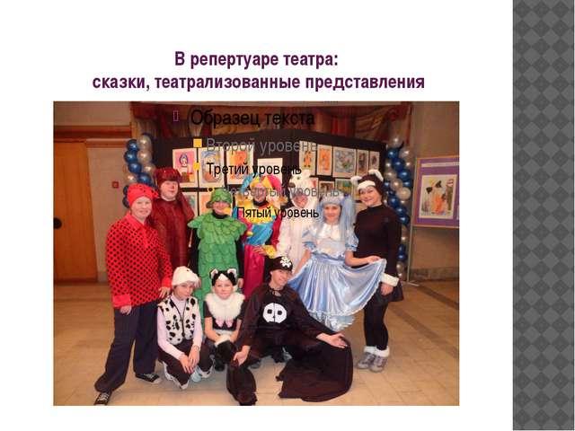 В репертуаре театра: сказки, театрализованные представления