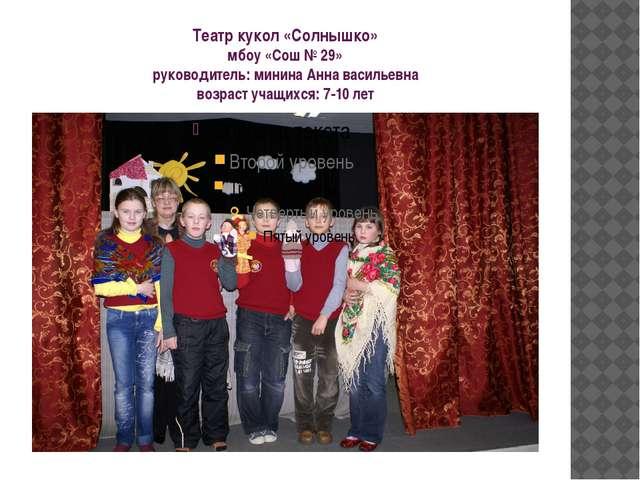 Театр кукол «Солнышко» мбоу «Сош № 29» руководитель: минина Анна васильевна в...