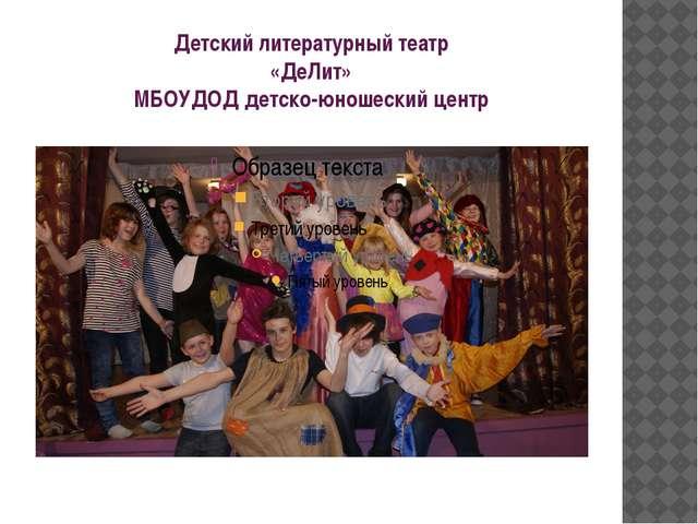Детский литературный театр «ДеЛит» МБОУДОД детско-юношеский центр