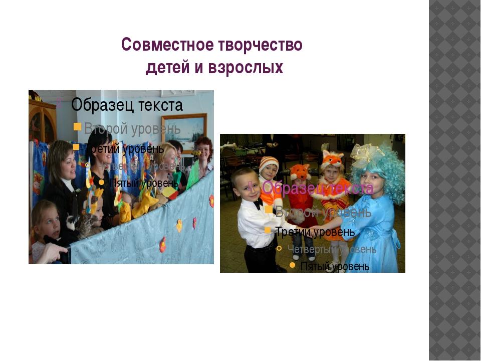 Совместное творчество детей и взрослых