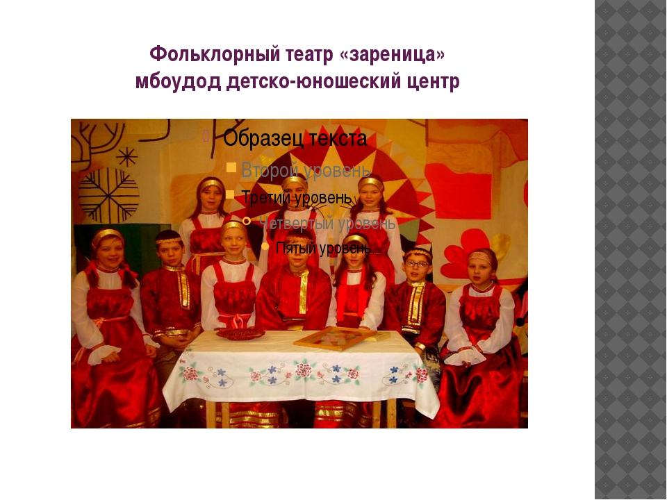 Фольклорный театр «зареница» мбоудод детско-юношеский центр