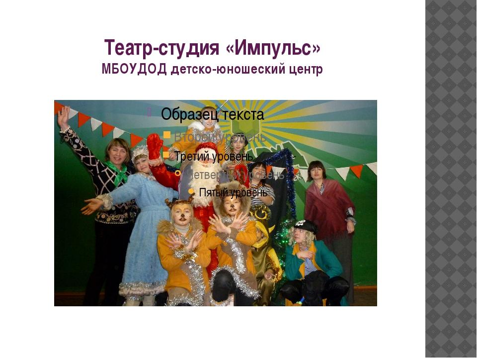 Театр-студия «Импульс» МБОУДОД детско-юношеский центр