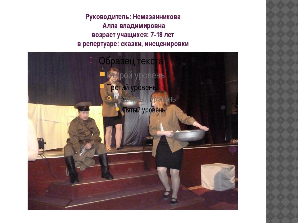 Руководитель: Немазанникова Алла владимировна возраст учащихся: 7-18 лет в ре...