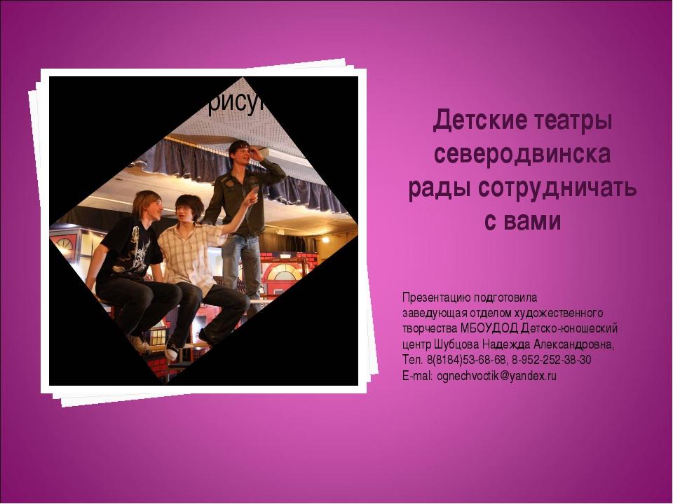 Детские театры северодвинска рады сотрудничать с вами Презентацию подготовила...