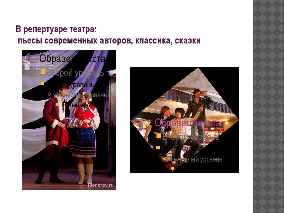 В репертуаре театра: пьесы современных авторов, классика, сказки