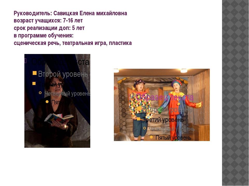 Руководитель: Савицкая Елена михайловна возраст учащихся: 7-16 лет срок реали...